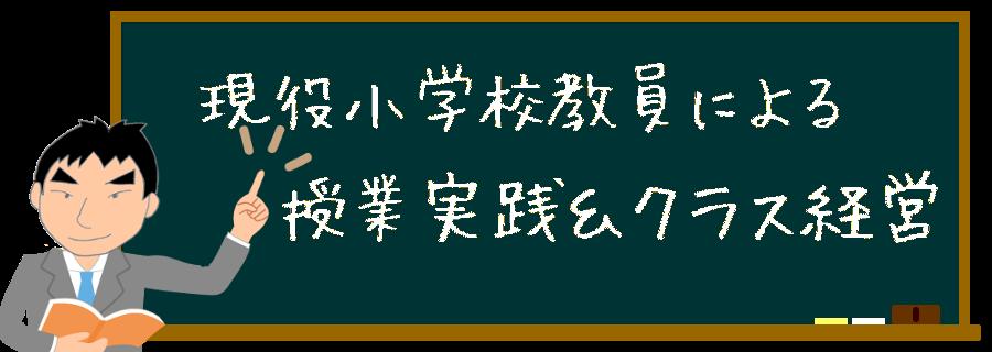 現役小学校教員による授業実践&学級経営記録
